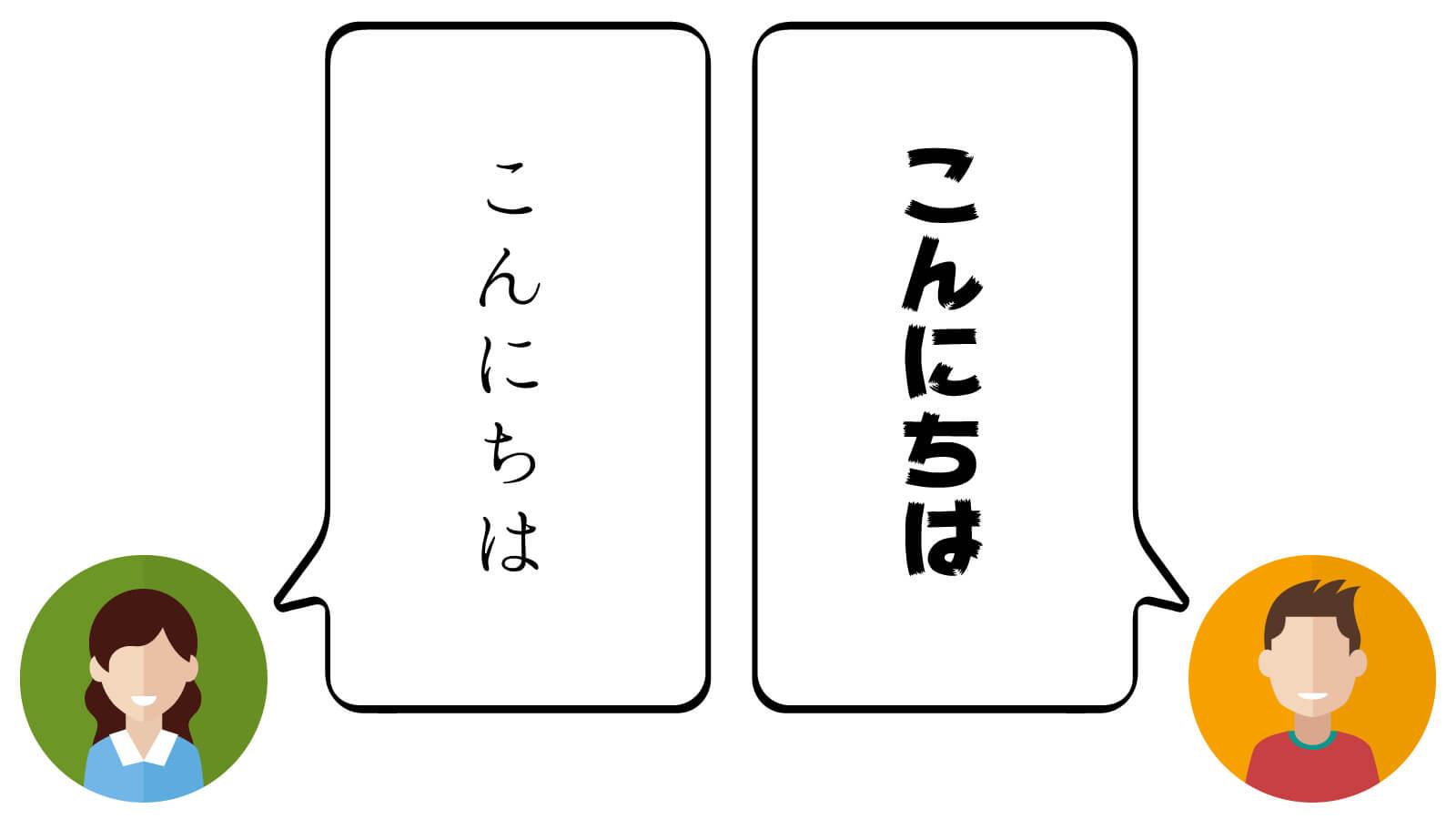 フォントが違うと与える人物像が変わる