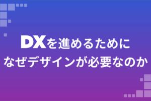 DX なぜ デザイン 必要