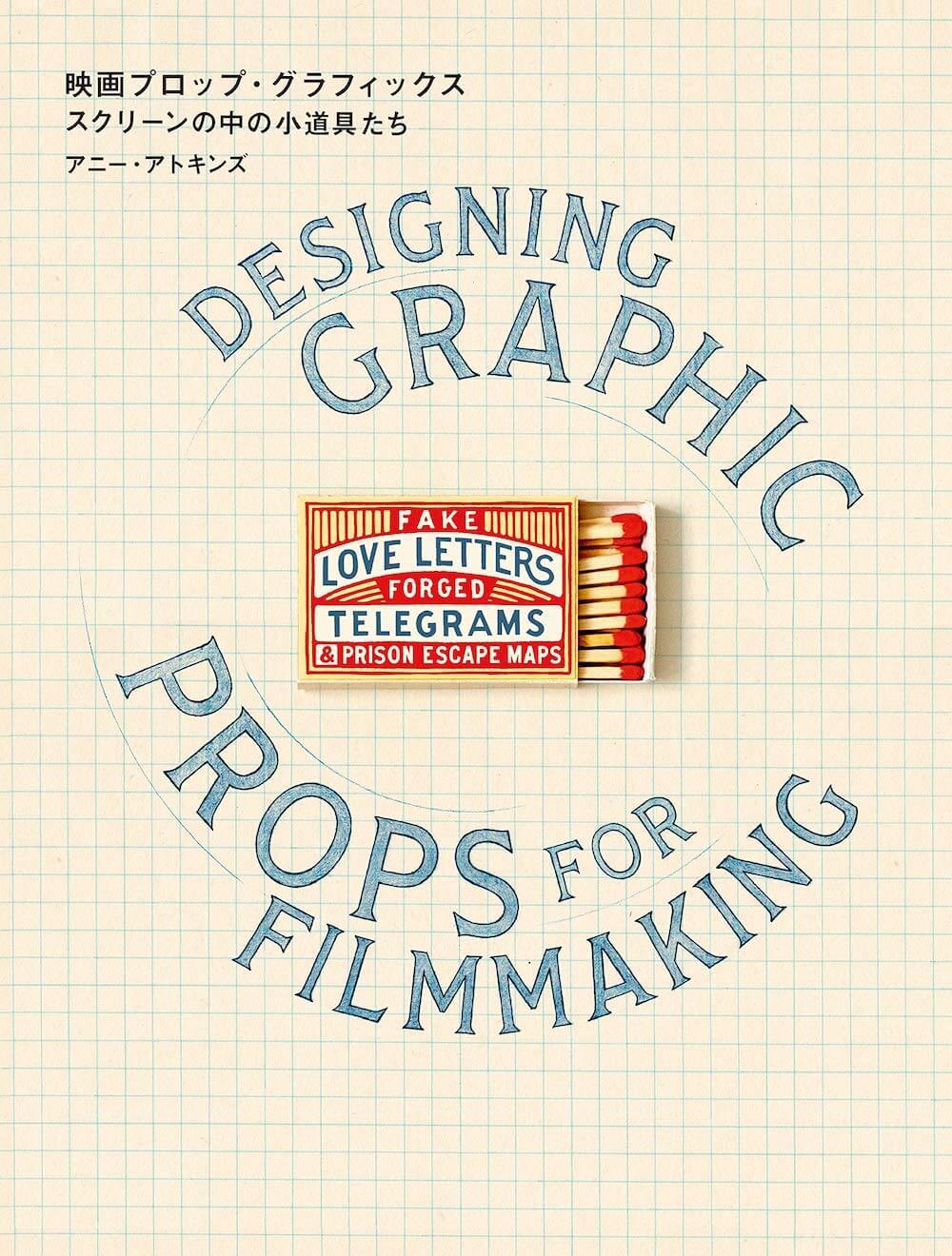 映画プロップ・グラフィックススクリーンの中の小道具たち