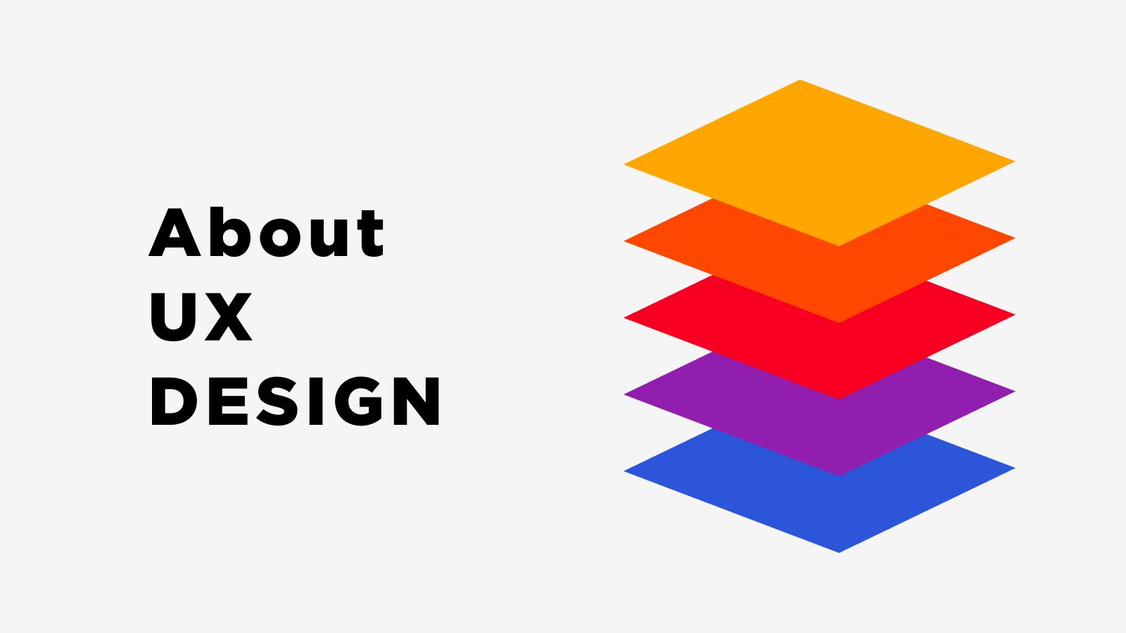 UXデザインとは