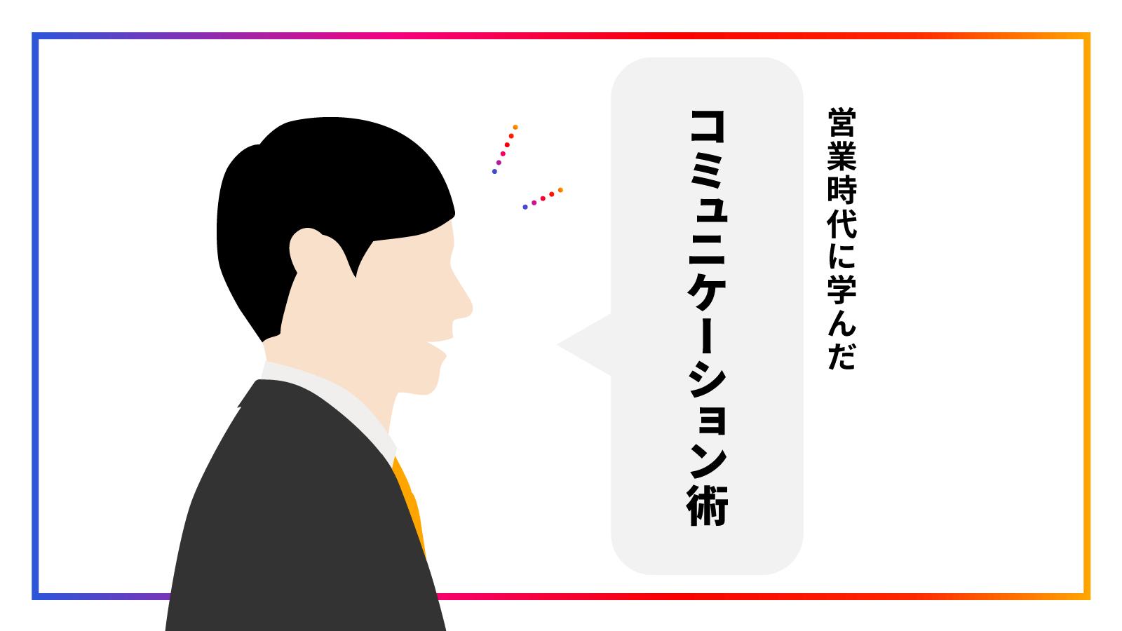 コミュニケーション PM