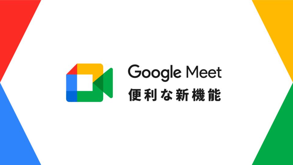 GoogleMeetの便利な新機能