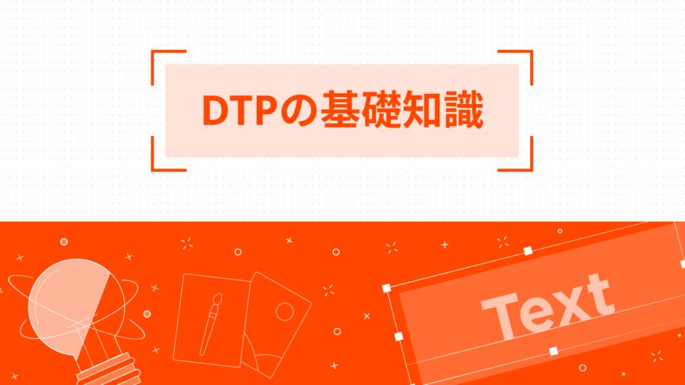 DTPの基礎知識